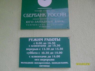 Расписание работы Сбербанка в п.Ильич - SDC10706.JPG