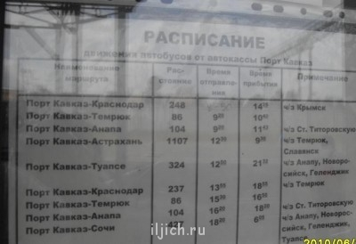 С парома в Анапу как добраться? - port_kavkaz.jpg